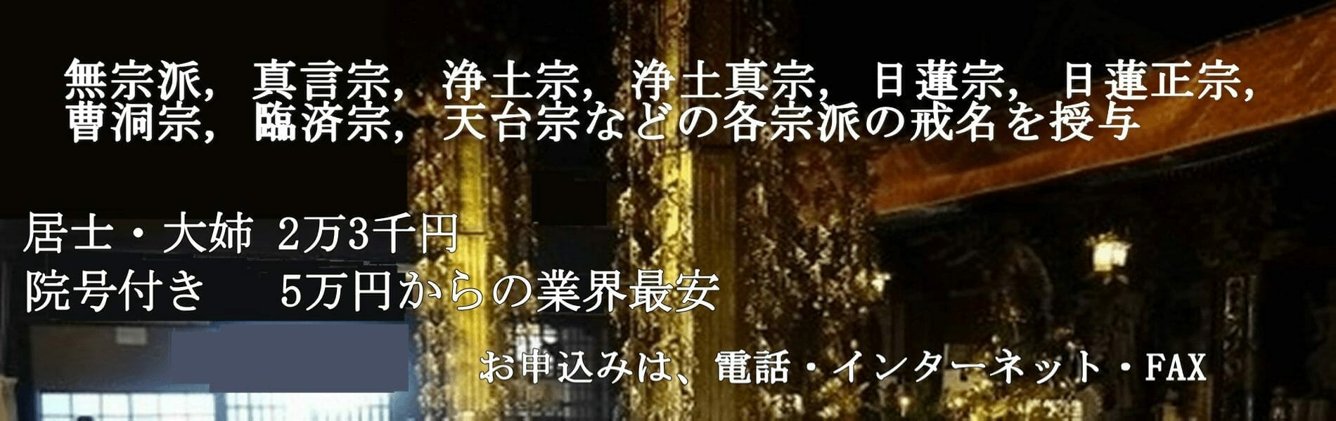 各宗派の戒名授与―NKS日本生前戒名推進会